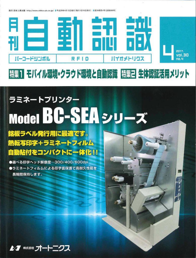 月刊自動認識表紙